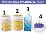 избелващ крем за лице http://foryoubg.com/product/izbelvashcha-terapiya-za-litse-piling-maska-krem-i-losion